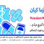 نمایندگی مرک آلمان | نمایندگی شرکتmerckآلمان در ایران | فروش مواد شیمیایی آزمایشگاهی مرک آلمان